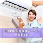 代表的な厨房機器メーカー 一覧まとめ